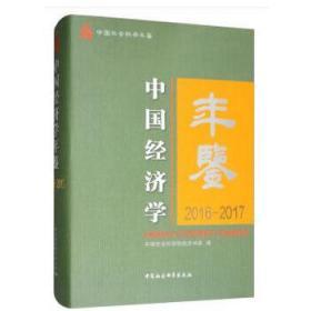 中国经济学年鉴(2016-2017)