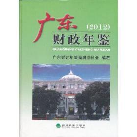 广东财政年鉴(2012)