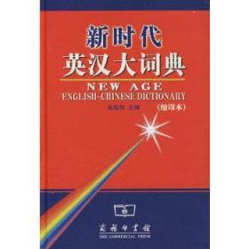 新时代英汉大词典(缩印本)