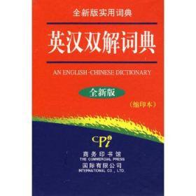 英汉双解词典(缩印本)(全新版)