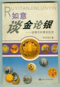 彩印插图本作者签赠本《如意谈金论银-金银币和黄金投资》仅印0.8万册