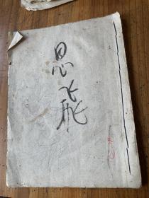 5549:1965年毛笔手抄 或写诗词  念苦人  国庆灯火  苦菜花   秋黄 五更鸡寒 顾往瞻逺等 一册