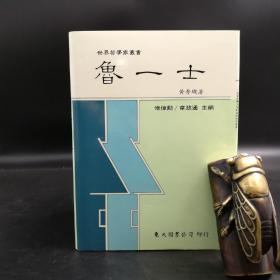 台湾东大版 黄秀玑《魯一士》(精装)