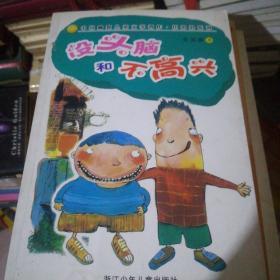 没头脑和不高兴:中国幽默儿童文学创作任溶溶系列