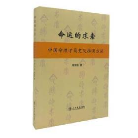 命运的求索:中国命理学简史及推演方法