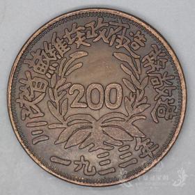 铜毫大清铜币铜元铜圆铜板铜子川陕 苏维埃二百文,