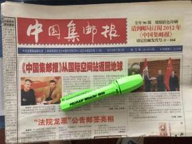 中国集邮报 2012年全年齐