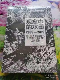 观念中的水墨2009~2019