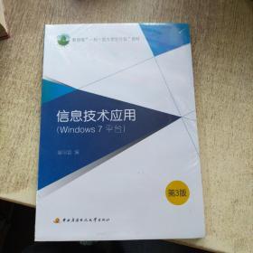 信息技术应用(Windows7平台)第3版