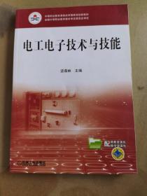中等职业教育课程改革国家规划新教材:电工电子技术与技能(非电类)