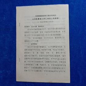 中共黔西县书记梁兴华在修复象祠工作汇报会上的讲话