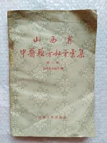山西省中医验方秘方汇集 第二辑