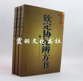 钦定协纪辨方书上中下 全三册
