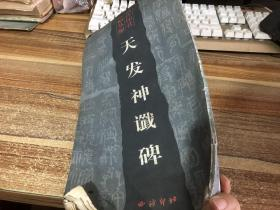 天发神谶碑(西冷印社法帖丛编)