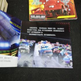 赛车总动员拼音故事书:吹牛大王板牙之我是大力士   我是大明星   我是大英雄  三本合售