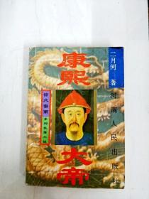DA131787 康熙大帝·惊风密雨系列长篇小说【书边略有污渍】