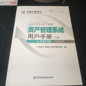 资产管理系统用户手册 : 2007年版. 公司客户版.  CM2002