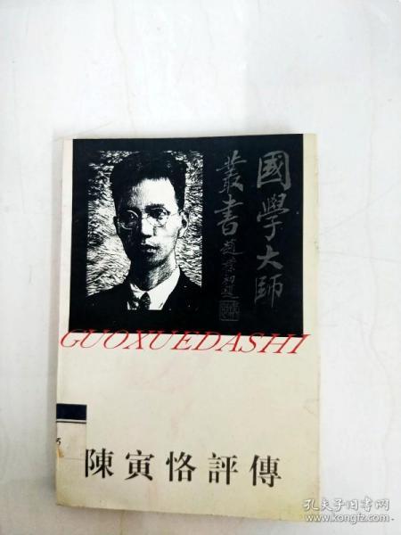 陈寅恪评传