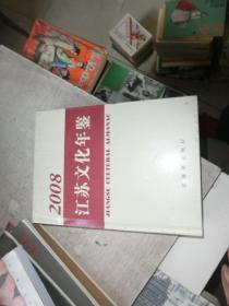 江苏文化年鉴 2008  未拆  库2