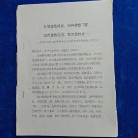 发展彝族教育,培养彝族干部 振兴彝族经济,繁荣彝族文化
