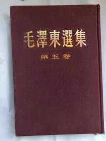 毛泽东选集(第五卷),繁体竖排版,布面精装本,北京一版一印