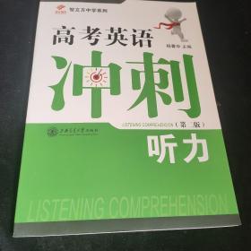 智立方中学系列·高考英语冲刺:听力