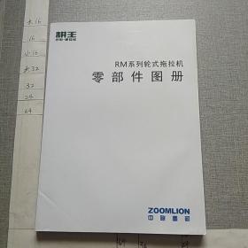 耕王RM系列轮式拖拉机零部件图册