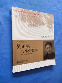 吴正宪与小学数学