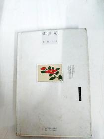 DA137389 彼岸花·2008新版【封面略有污渍】