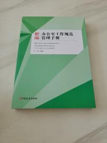 新编办公室工作规范管理手册