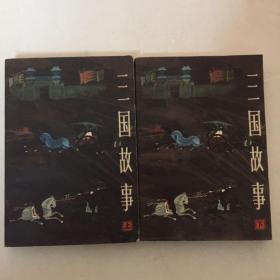 三国故事(上、下两册)
