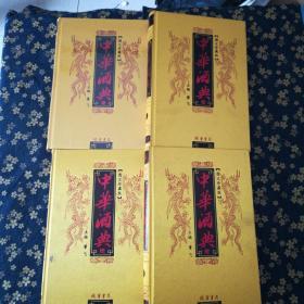 中华酒典(全4卷)