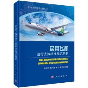 民用飞机运行支持标准规范解析