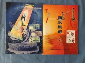新永集藏 2008-总32、33 期