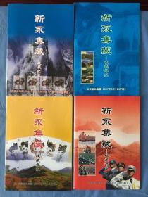 新永集藏 2007-总25、27、28、29 期