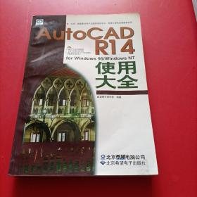 中文版AutoCAD R14 for Windows 95/Windows NT使用大全 附光盘