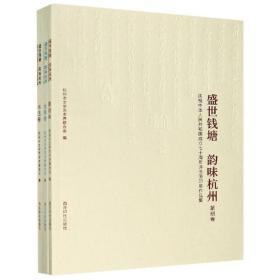 盛世钱塘韵味杭州(庆祝中华人民共和国成立    诗书画印展作品集共3册)