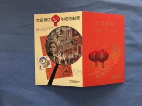 2011年纪特邮票发行计划(中国邮政集邮宣传日历卡,只发放邮票订户)