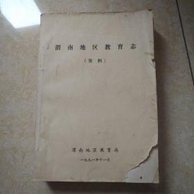 渭南地区教育志 (资料)