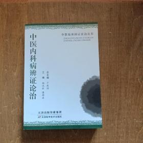 中医内科病辨证论治(中医临床辨证论治丛书)