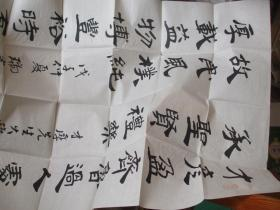 中国书法家协会会员天津书协理事:况瑞峰书法【保真】(附况瑞峰书法一本)