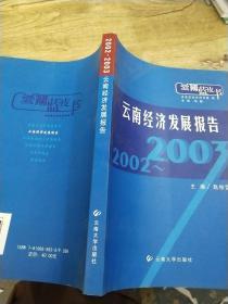 2002~2003云南经济发展报告