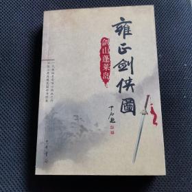雍正剑侠图:剑山蓬莱岛(连丽如 签名)
