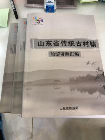 山东省传统古村镇