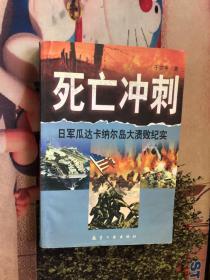 死亡冲刺:日军瓜达卡纳尔岛大溃败纪实 一版一印
