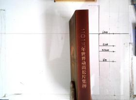2013世界动画长片集粹【18张碟装】 二手旧书,看图无争议