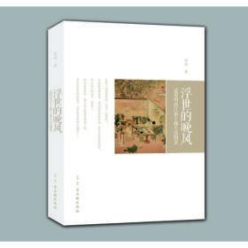 浮世的晚风:还原明清江南士林生活图景