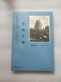 自然物语丛书(第三辑)野林之路