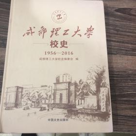 成都理工大学校史1956-2016