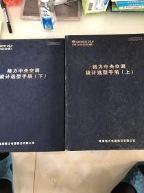 格力中央空调设计选型手册(上下)
